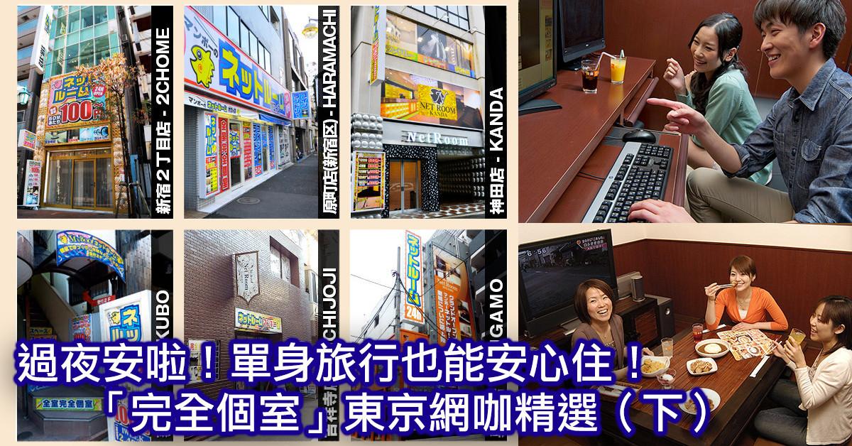 是[面白日本] 過夜安啦!單身旅行也能安心住!「完全個室」東京網咖精選(下)這篇文章的首圖