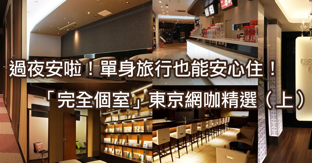 是[面白日本] 過夜安啦!單身旅行也能安心住,「完全個室」東京網咖精選(上)這篇文章的首圖