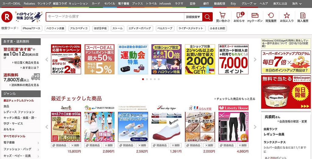 是[面白日本] 十個月考過日檢一級如何辦到?(二)必須上購物網站練閱讀的原因這篇文章的首圖