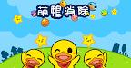 是黃色小鴨旋風蒞臨,《萌鴨消除》12/20中午12點萌動上市!!這篇文章的首圖