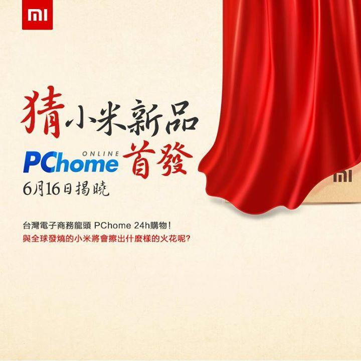 是台灣小米預告將於 16 日攜手 PCHome 購物推出新產品這篇文章的首圖