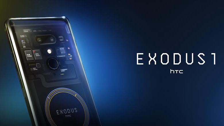 HTC 區塊鍊手機 EXODUS 1 將開放試用,並提供使用乙太幣與比特幣購買