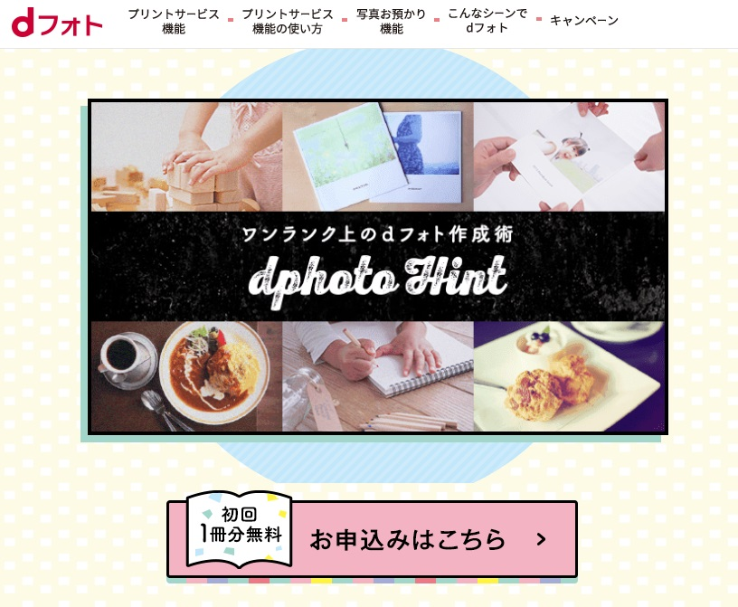 , Photography, Picture Frames, フォトブック, Text, Font, Printing, Smartphone, Diens, NTT DoCoMo, picture frame, Text, Font, Photography, Art