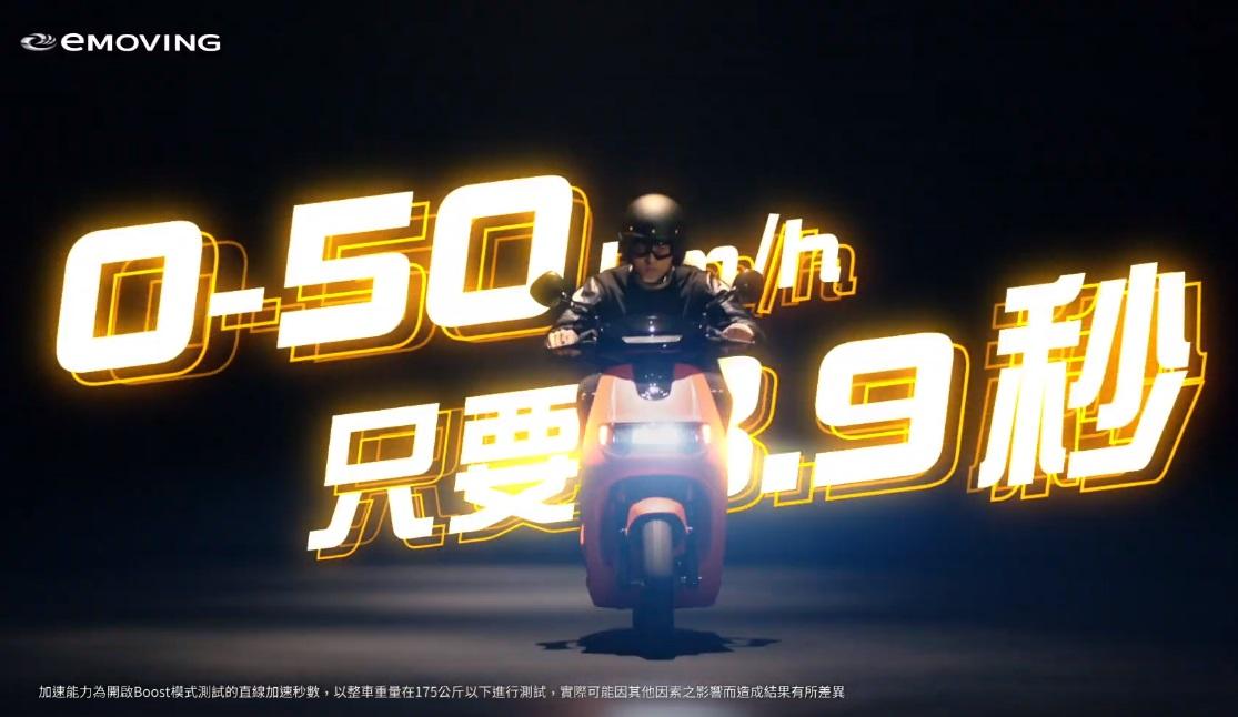 俥科技:中華汽車 eMoving IE125 上市預告片現身,標榜 0-50 公里僅需 3.9 秒