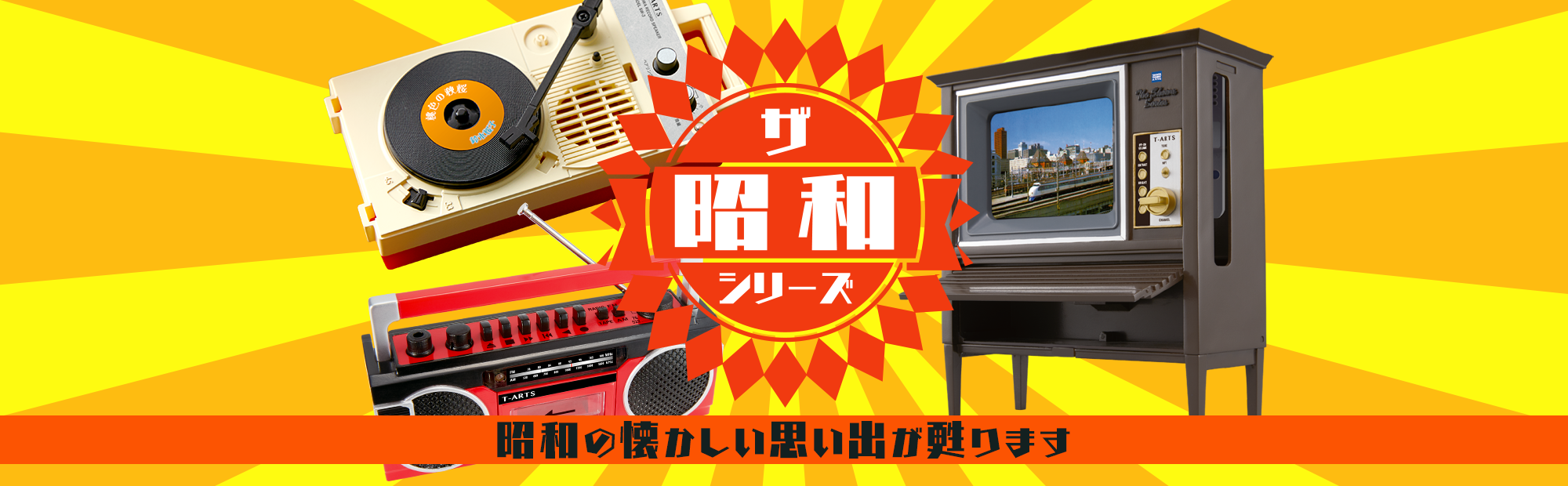Tomy, , Toy, Takara Tomy Arts Co., Ltd., Television, Shōwa period, Consumer electronics, Logo, , Product, Toy, Vehicle, Games, Brand, Advertising, Logo