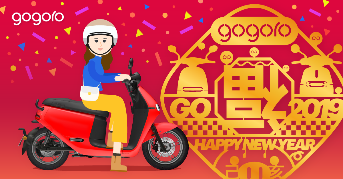 Gogoro, Car, , Motorcycle, Electric motorcycles and scooters, Subaru, , Honda Motor Company, Hotel, Battery Electric Vehicle, orange, Motor vehicle, Scooter, Vehicle, Vespa, Mode of transport, Font, Poster, Illustration, Graphics, Clip art