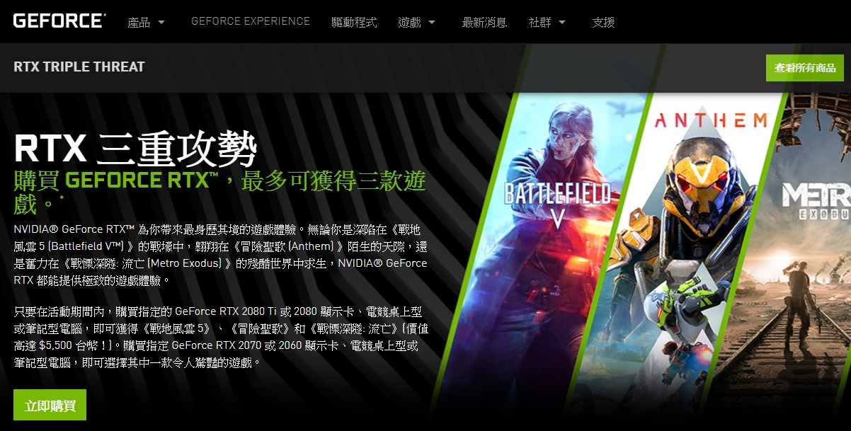 AORUS Pte. Ltd, , Battlefield V, Video Games, Nvidia RTX, GeForce, Anthem, Graphics, GeForce 20 series, Gigabyte Technology, graphic design, Games, Advertising, Technology, Graphic design, Screenshot, Pc game, Action-adventure game, Display advertising