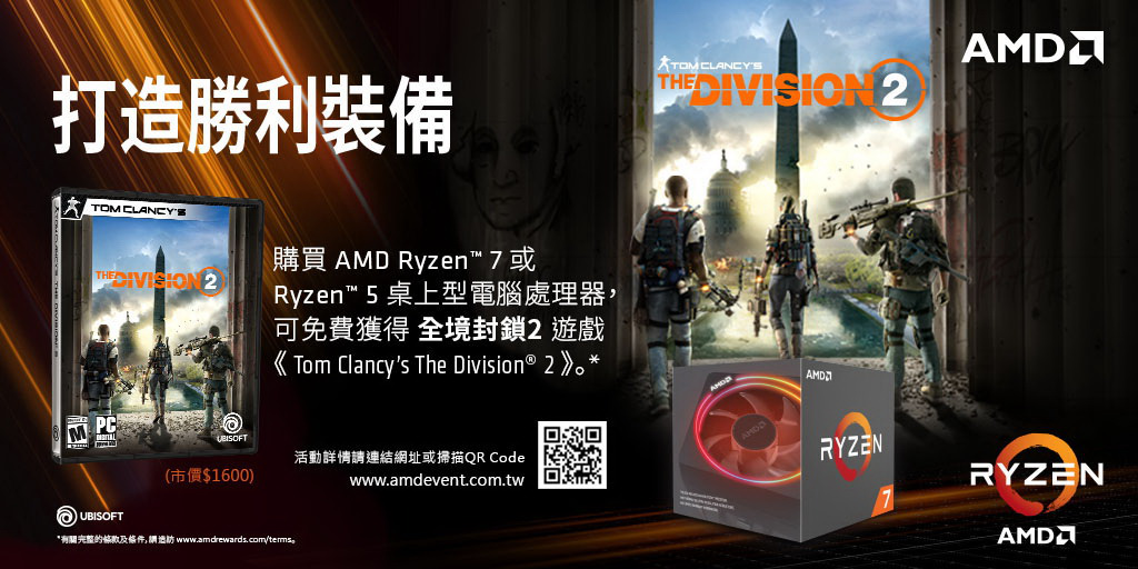 Tom Clancy's The Division 2, AMD Ryzen 5 2600, Advanced Micro Devices, , Central processing unit, Ryzen, AMD Ryzen 7 2700X, AMD Ryzen 7 2700 8-Core 3.2 GHz Socket AM4 65W YD2700BBAFBOX Desktop Processor, AMD Ryzen 7 1800X, Video Games, amd e2, Action-adventure game, Pc game, Movie, Technology, Poster, Games, Electronic device, Advertising, Adventure game, Gadget