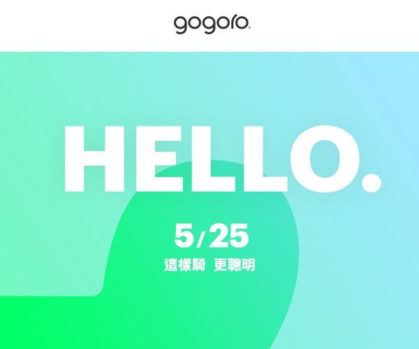 是Gogoro 將於 5 月 25 日舉辦活動,會是傳聞的低價版嗎?這篇文章的首圖