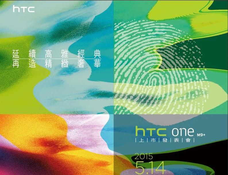 是繼 HTC One E9+ 之後, HTC One M9+ 也將於五月中在台發表這篇文章的首圖