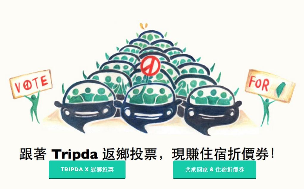 是來自巴西的共乘平台 Tripda 在台推出,首波活動主打青年返鄉投票這篇文章的首圖