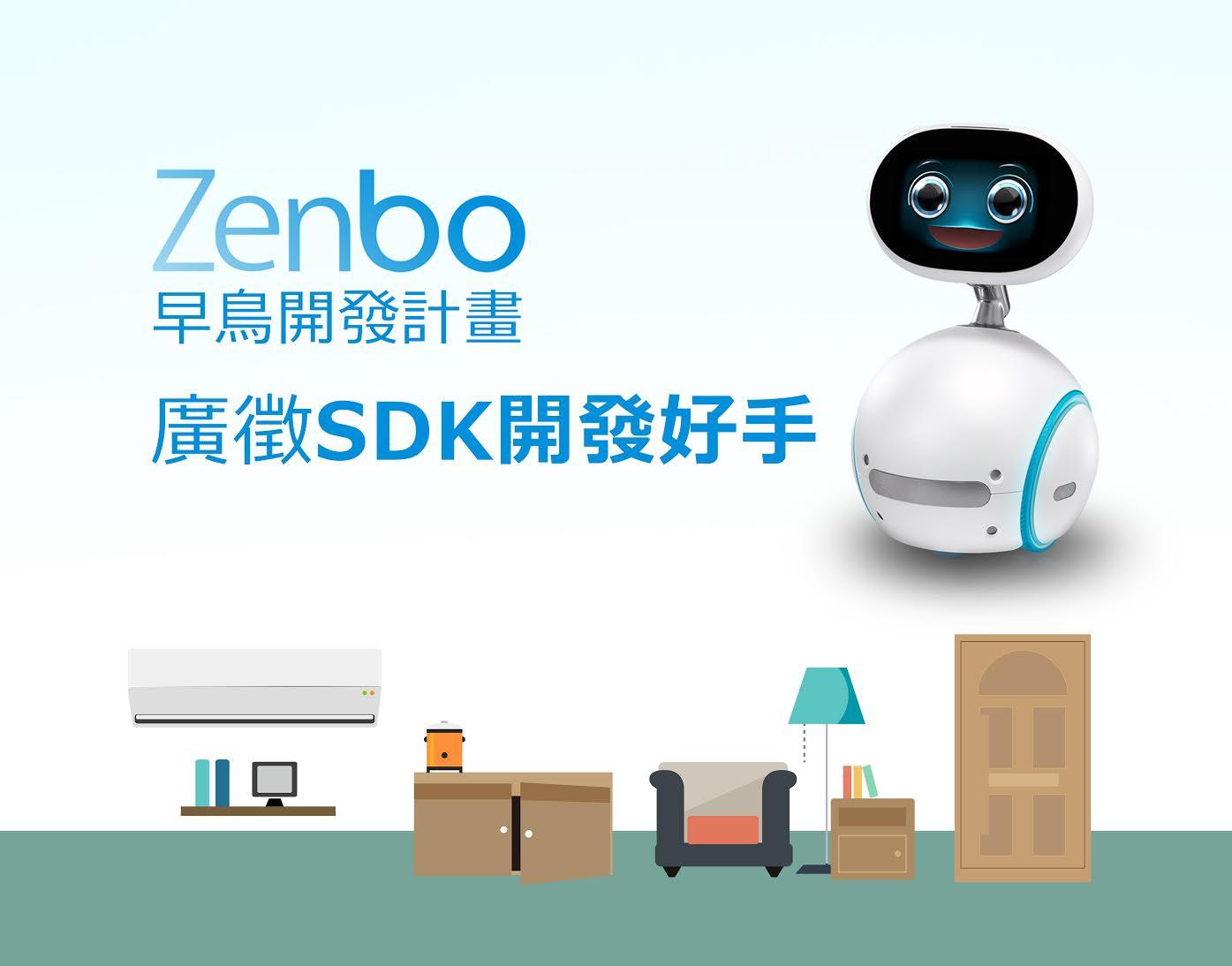 是華碩廣招 SDK 開發者共同加入 ZenBo 早鳥開發計畫這篇文章的首圖