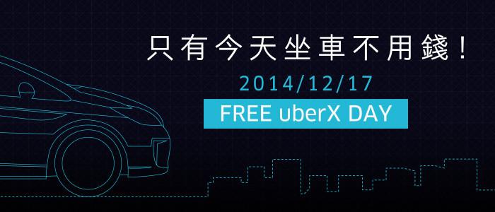 是天氣好冷,只好明天來搭免費的 uberX 上班啦這篇文章的首圖