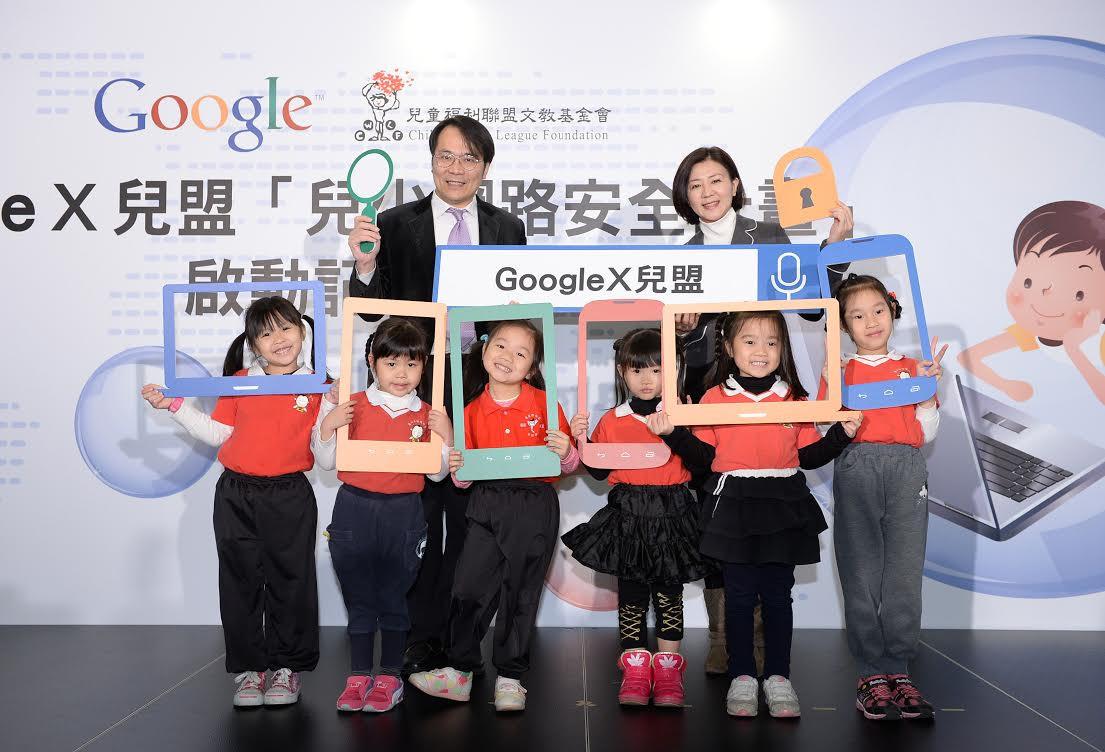 是Google 與兒盟合作,共推兒少網路安全計畫這篇文章的首圖