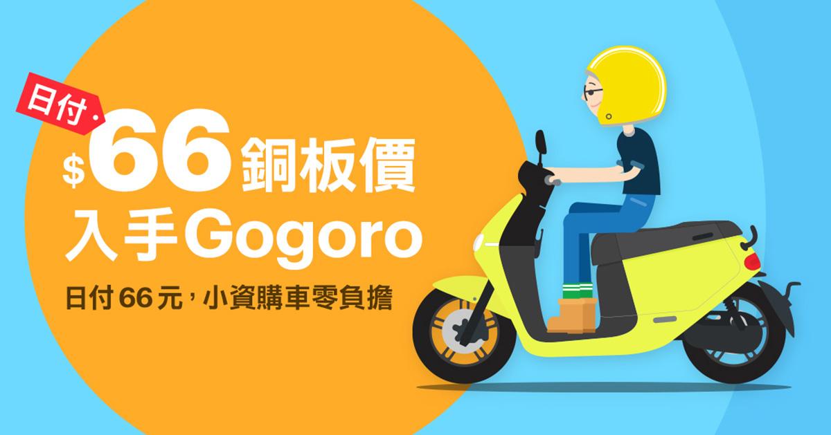 Gogoro, , Kymco, , Nissan, Nissan Tiida, Electric vehicle, Gogoro Smartscooter, Electric motorcycles and scooters, Dianchijiaohuan Station, cartoon, yellow, text, product, product, vehicle, font, human behavior, area, graphics, illustration