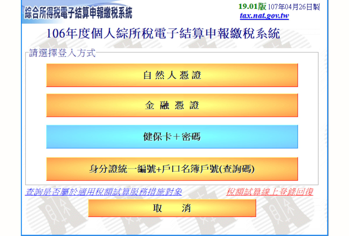 全民健康保险, Tax return, Tax, Income tax, Computer Software, Internet, Computer network, Insurance, Health insurance, Natural person, 網 路 報稅, text, yellow, line, font, area, web page, number, learning, product, screenshot