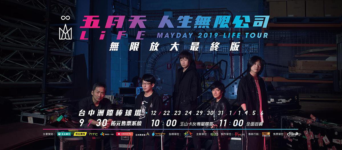 Ashin, Guan You, Cheer Chen, Life Tour, Mayday, Masa, B'in Music Co. Ltd, History of Tomorrow, Taichung Intercontinental Baseball Stadium, Music, Mayday, stage, advertising, darkness