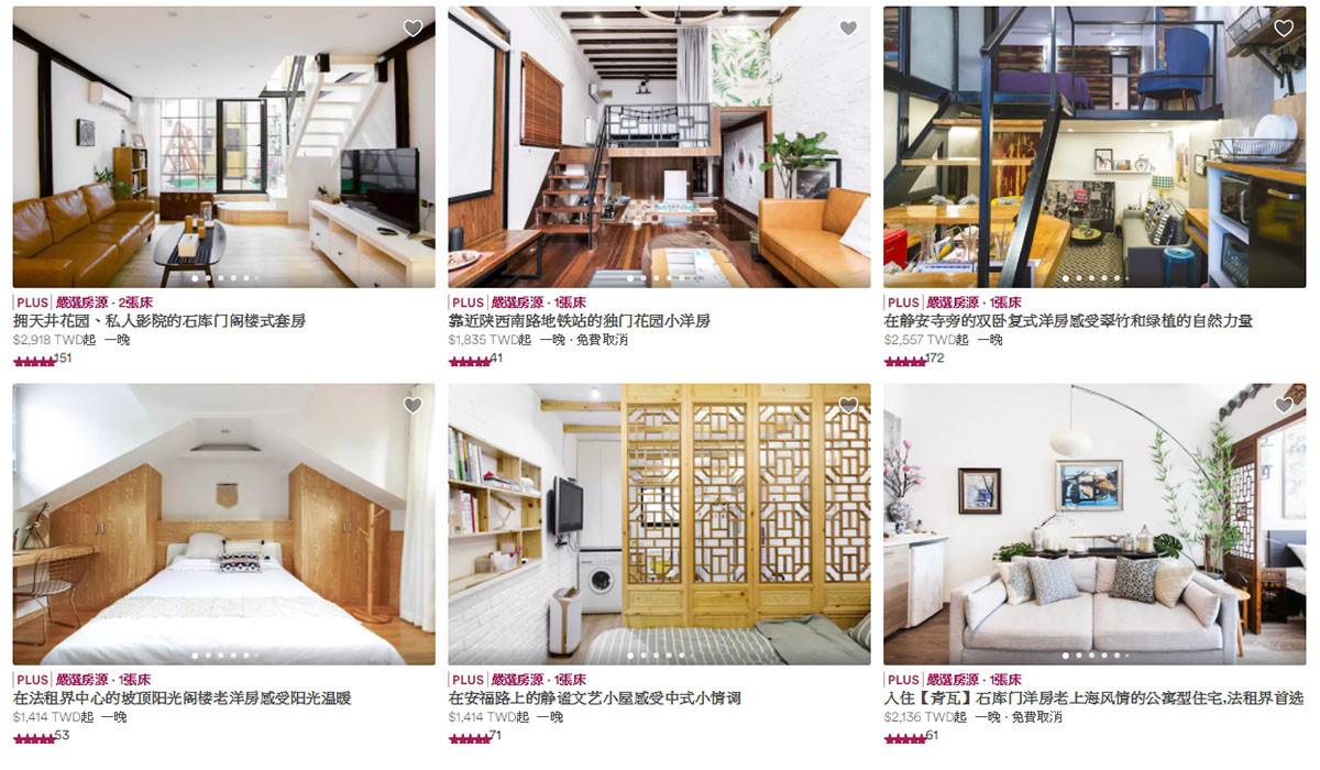 ▲只要官網上有出現紅色「Plus」字樣,就是被Airbnb Plus團隊認可的房型。