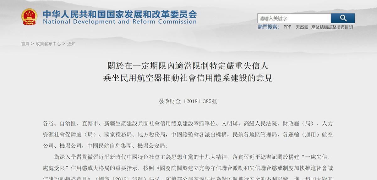 ▲與上述同一時間在官網上發佈嚴重失信者搭乘飛機相關規範。