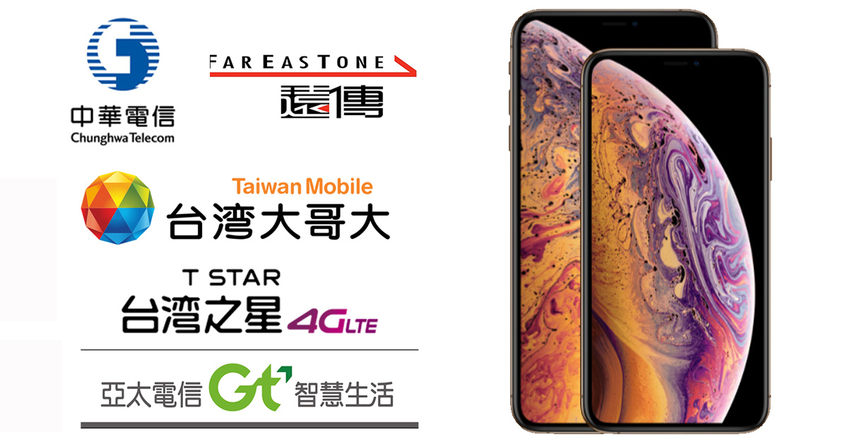 iPhone XS, iPhone X, Apple iPhone XS Max, iPhone XR, Apple iPhone 7 Plus, , Apple, iOS 12, iOS, Web design, taiwan mobile, mobile phone, product, technology, mobile phone accessories, mobile phone case, font, telephony, gadget, communication device, electronic device