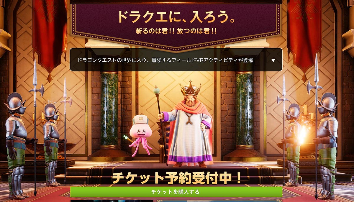 VR ZONE SHINJUKU, , Dragon Quest, Theatrical scenery, Video, PC game, Nintendo Switch, Virtual reality, Theatre, HTML5 video, games, games, stage, theatre, pc game, theatrical scenery, recreation, theatre, screenshot