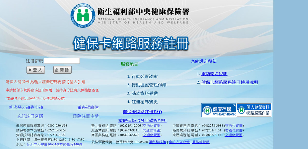 全民健康保险, Tax, , 卫生福利部中央健康保险署, Income tax, Tax return, Health insurance, Legislative Yuan, Ministry of Health and Welfare, Pharmaceutical drug, water, text, water, product, software, font, line, online advertising, media, material, brand