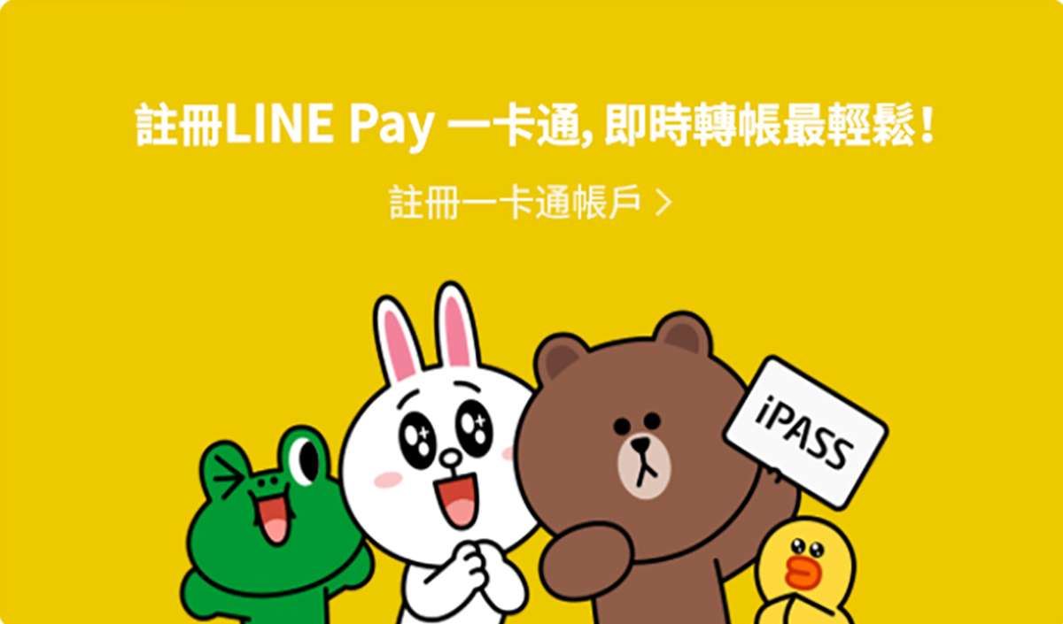 一卡通联名卡, LINE, iPASS, Payment, Vertebrate, Clip art, Bank account, Illustration, Screenshot, Product, Screenshot, text, cartoon, yellow, vertebrate, font, product, line, technology, organism, human behavior