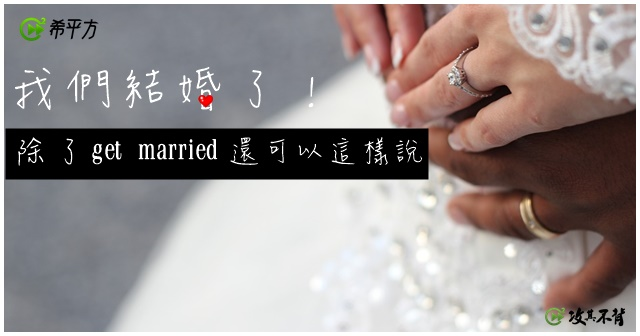 Wedding, Marriage, Wedding ring, Bride, Marriage vows, Engagement, Marriage officiant, Ring, Ceremony, Moissanite, demande en mariage, Skin, Nail, Finger, Hand, Font,手,字體,儀式,婚禮,新娘,婚姻,皮膚,手指,指甲,環,戒指,結婚戒指,婚禮誓言,訂婚,婚姻主持,moissanite,求婚