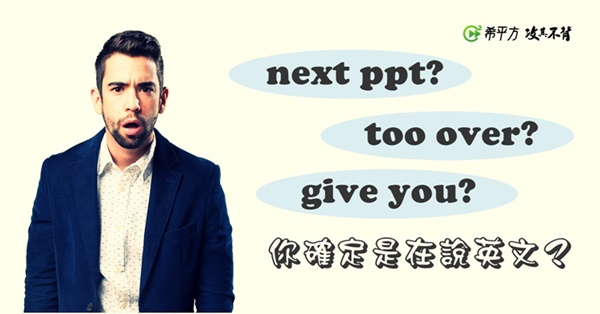 Learning, Professional, English grammar, HOPE English 希平方, Skill, Grammar, Public Relations, English Language, Web browser, Human behavior, gentleman, Text, Font, Suit, White-collar worker, Outerwear, Formal wear, Gentleman, Smile, Businessperson, Brand