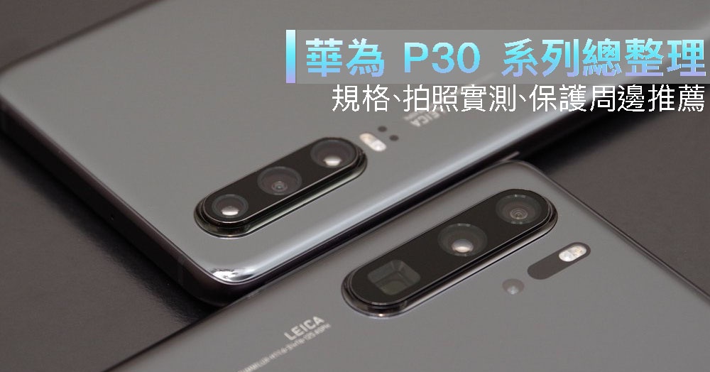 Smartphone, Huawei P30, , Huawei, Feature phone, Huawei P series, Huawei P9, HUAWEI P30 Pro Gradient, Zoom lens, Huawei Mate X, hardware, Vehicle door, Gadget, Mobile phone, Smartphone, Electronic device, Automotive exterior, Technology, Bumper, Portable communications device, Material property