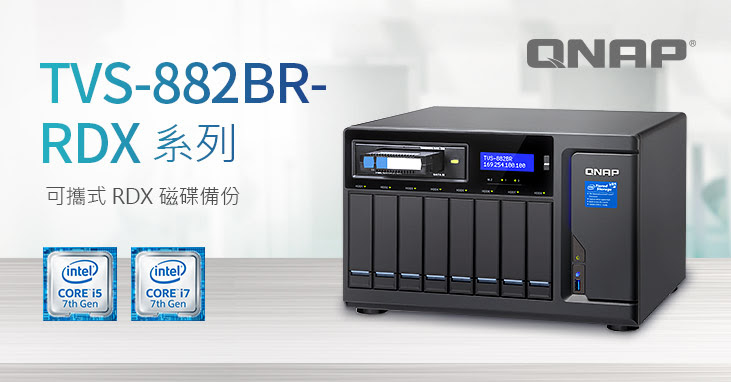Network Storage Systems, QNAP Systems, Inc., Serial ATA, DDR4 SDRAM, Solid-state drive, Cache, Multi-core processor, RAM, Accelerated processing unit, Central processing unit, qnap tvs-882br nas server - sata 6gb/s, product, technology, product, electronic device, product design, INTCOMEX, Intel