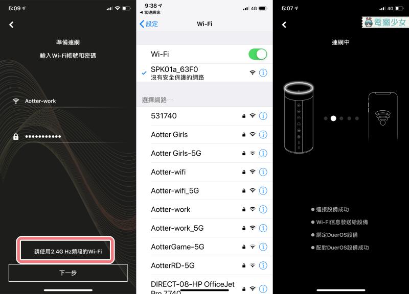 国语沟通没问题!『富连网家智能AI音箱』串连KKBOX等台湾在地服务 第14张
