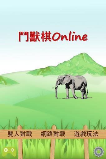 是鬥獸棋Online這篇文章的首圖