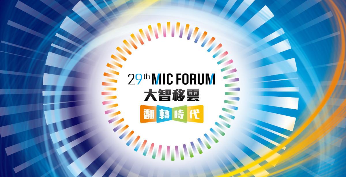 是[情報] 29th MIC Forum大智移雲 翻轉時代 Fintech論壇這篇文章的首圖