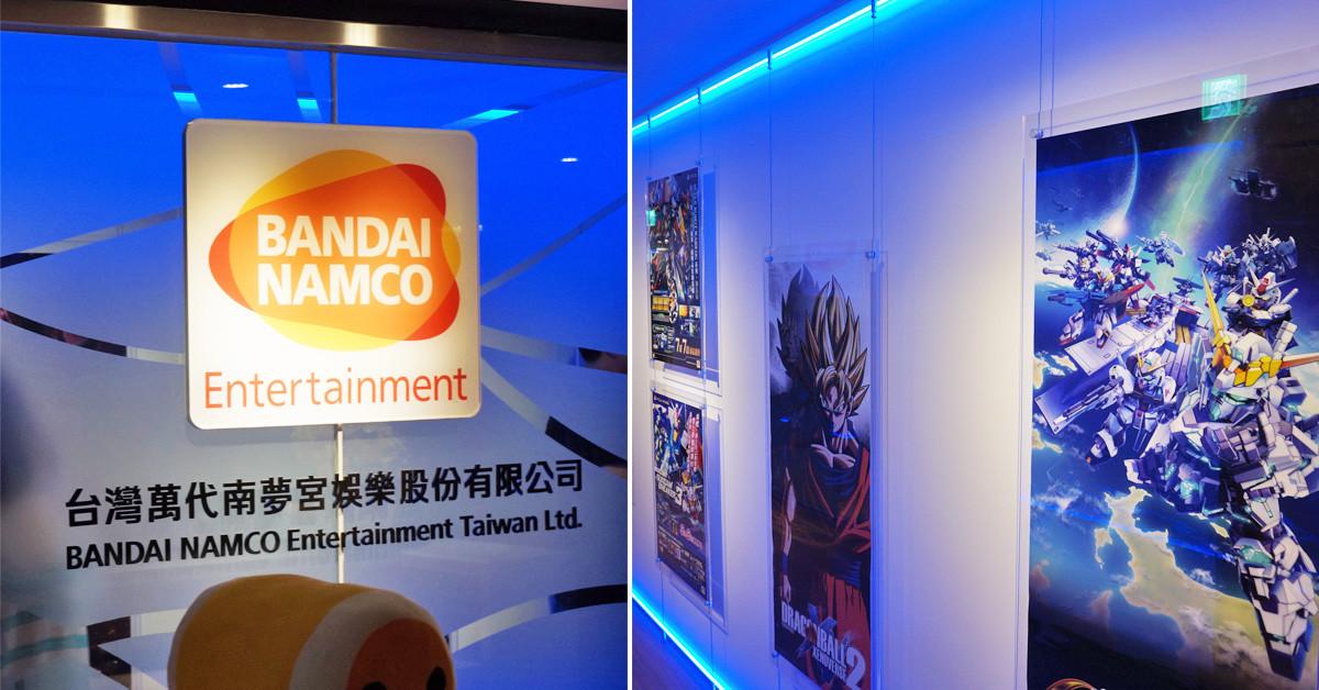是新場所新氣象!台灣萬代南夢宮娛樂Bandai Namco Entertainment新辦公室之內部小探訪這篇文章的首圖