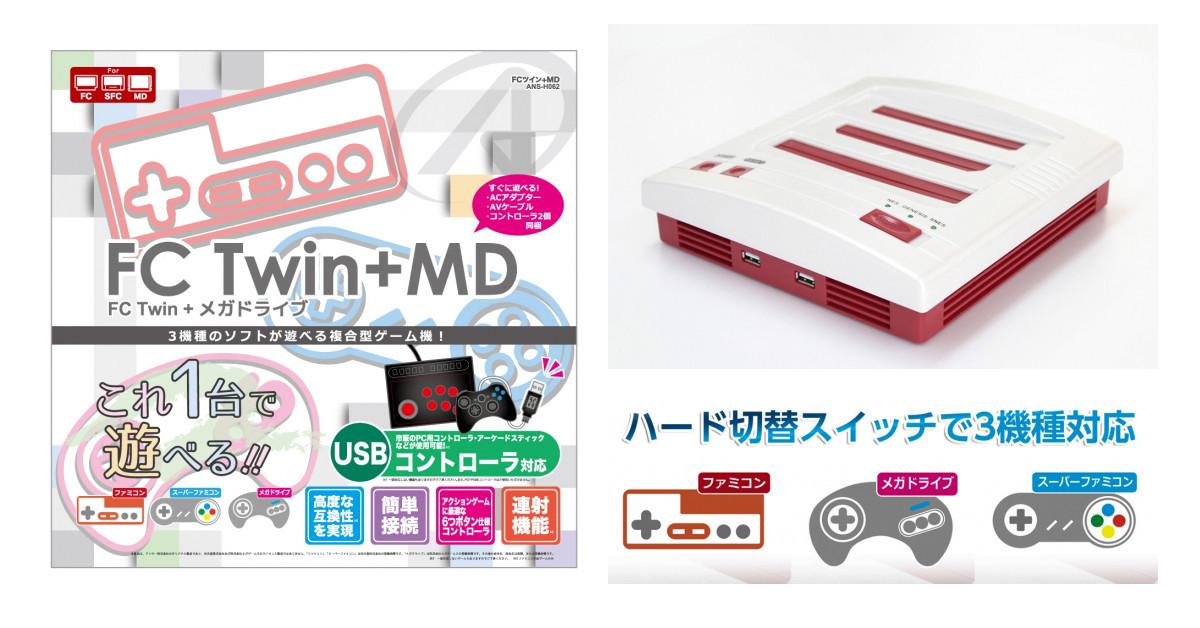 是復古遊戲魂再次點燃!「FC Twin + MD」複合式主機讓你一次找回三種記憶!這篇文章的首圖