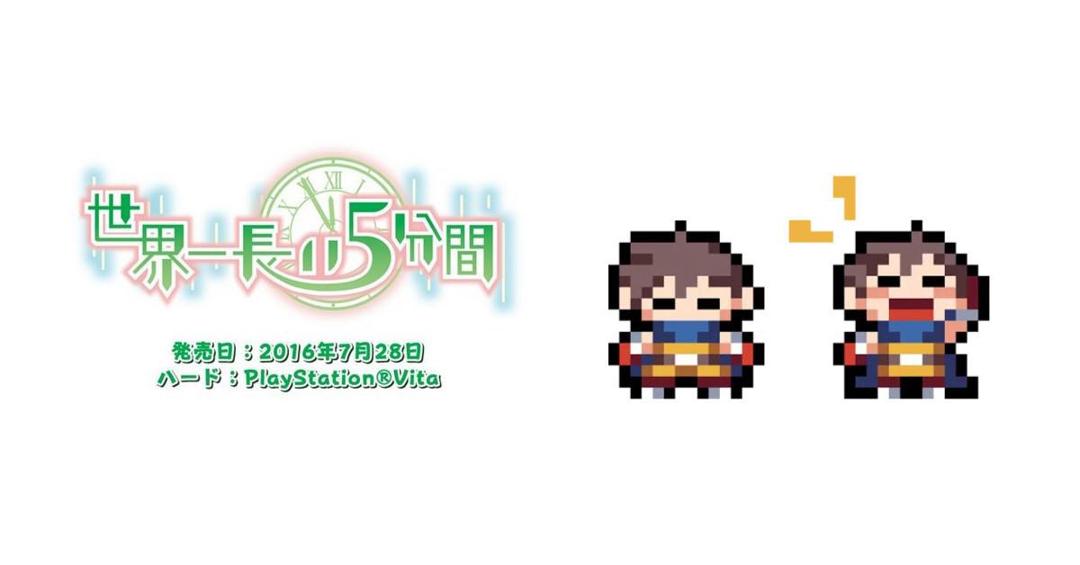是日本一軟體公司發佈最新PS Vita遊戲作品:「世界最長的五分鐘」咦?怎麼沒有畫面?這篇文章的首圖