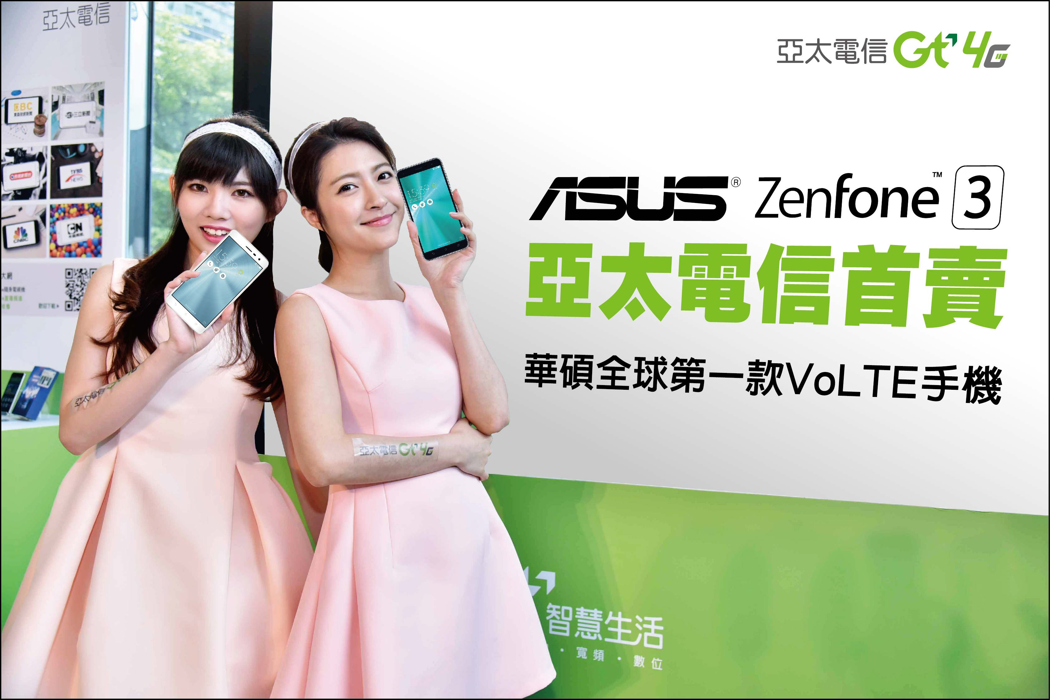 是更清晰的通話品質,華碩全球第一款VoLTE手機在亞太電信正式開賣這篇文章的首圖