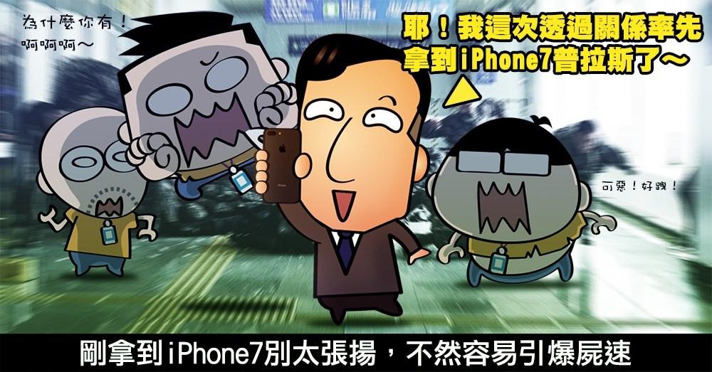 是【網路測速】iPhone7 Plus用遠傳電信4.5G完全支援新竹實際體驗,3CA蘇糊有感!這篇文章的首圖