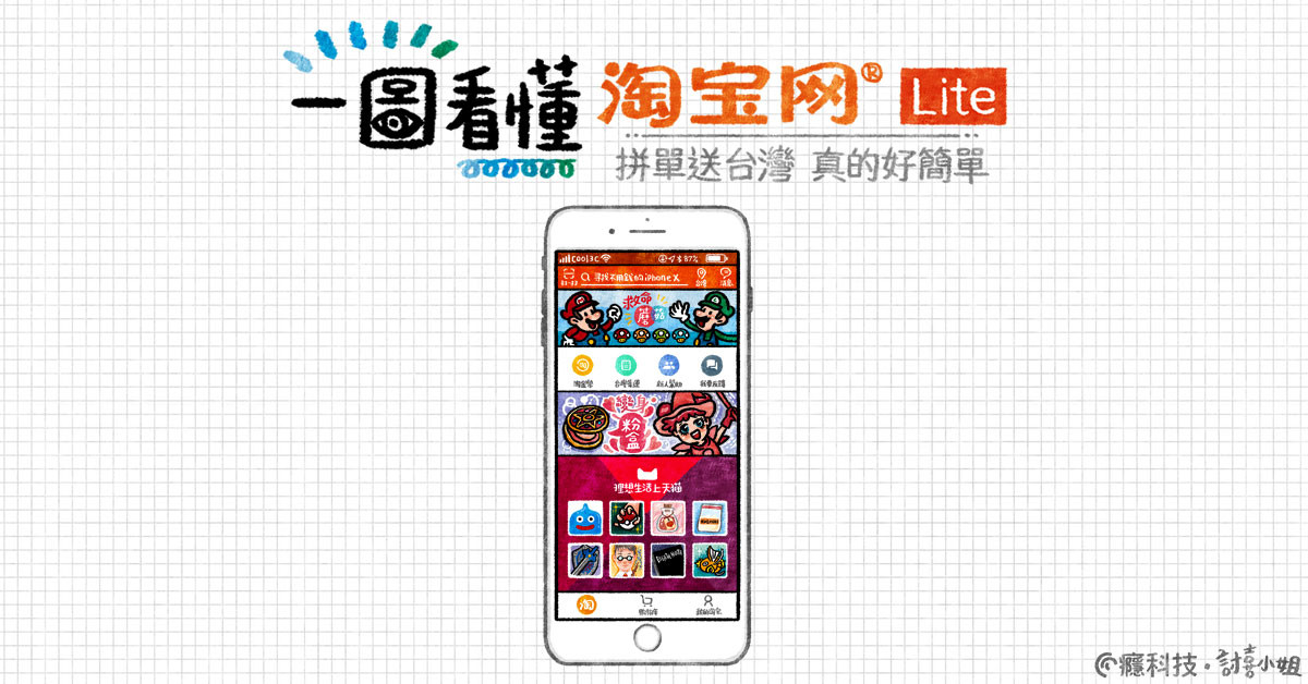 Taobao, Mobile Phones, Online shopping, Tmall, , Smartphone, Singles' Day, Shopping, Mobile app, Portable communications device, taobao, mobile phone, technology, feature phone, text, communication device, telephony, gadget, product, font, portable communications device, Taobao