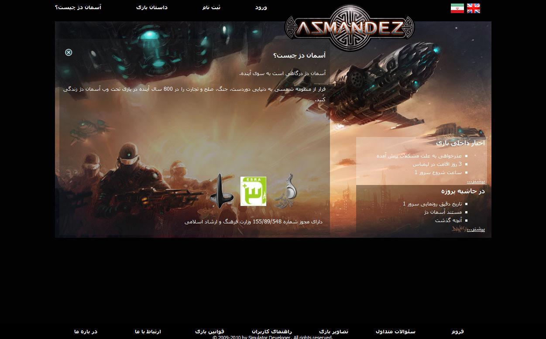 是伊朗藉首款網頁遊戲《Asmamdes》 鼓勵青年發展電玩產業這篇文章的首圖