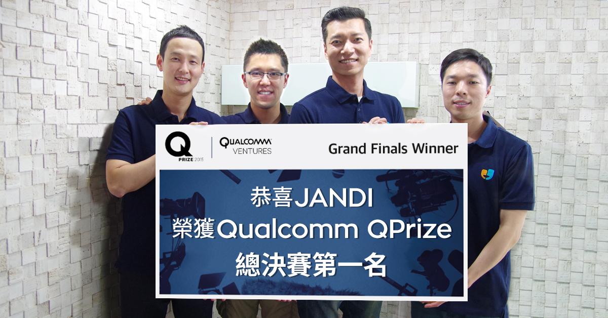 是JANDI榮獲 QPrize™ 高通全球創業大賽總決賽冠軍這篇文章的首圖