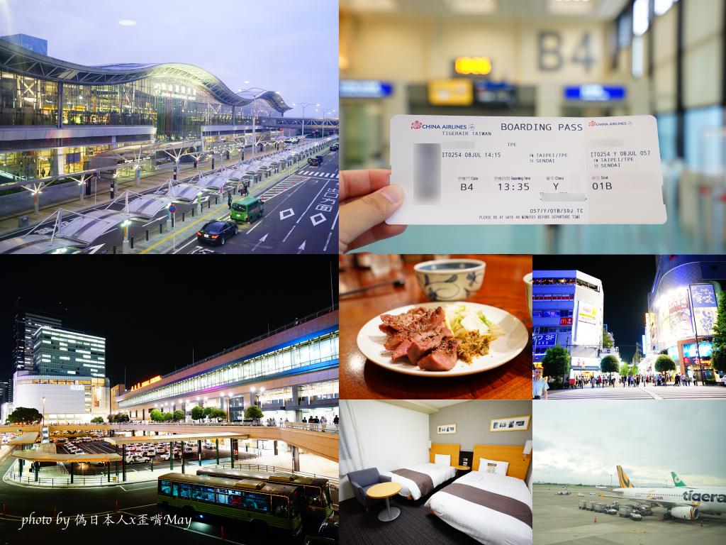 [資訊] 日本上網 x 遠遊卡8天無限上網吃到飽 (設定簡單/免攜帶機器/一人旅最適/CP值高) - 癮科技
